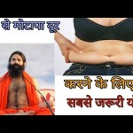 best ! yoga for weight loss ! baba ramdev